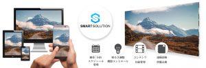スマートソリューションシステム