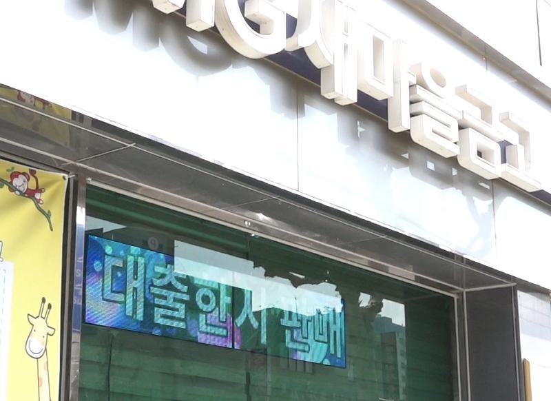ledディスプレイSIGNEON_ 銀行