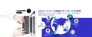 デジタルサイネージ管理システムSIGNEON