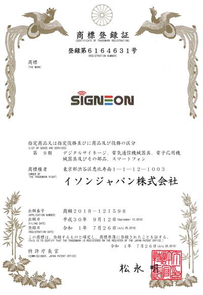 デジタルサイネージSIGNEON商標登録証