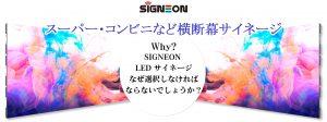 SIGNEONスーパーコンビニなどサイネージ