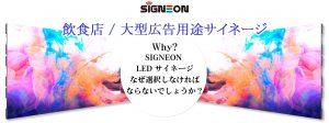 SIGNEON飲食店大型広告サイネージ