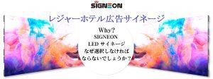 SIGNEONレジャーホテル広告サイネージ