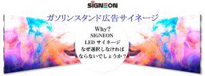 SIGNEONガソリンスタンド広告サイネージ