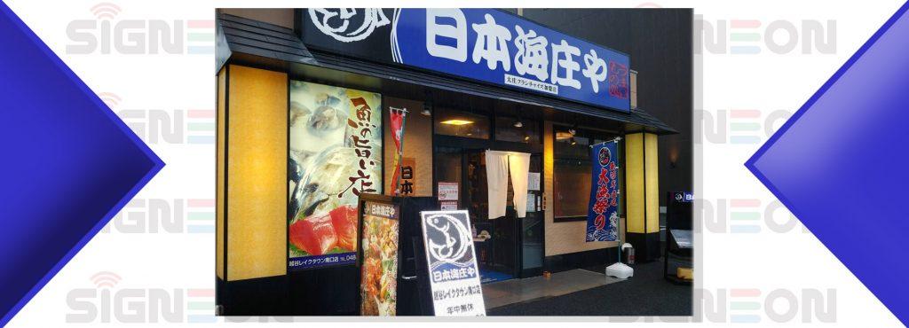 LEDディスプレイ寿司屋