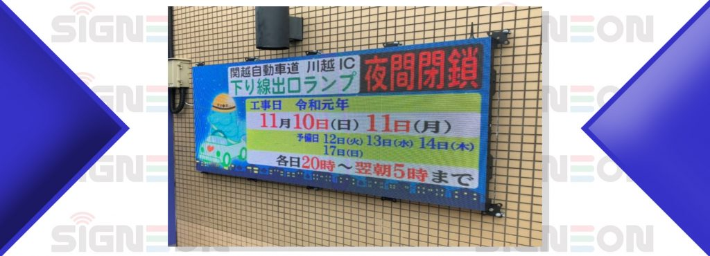 デジタルサイネージ高速道路電光掲示板