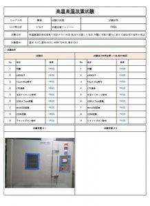 デジタルサイネージ`高温高湿放置試験