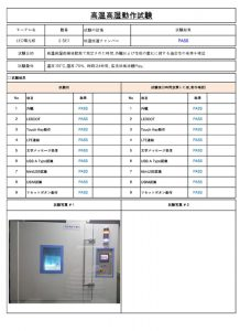 デジタルサイネージ`高温動作試験