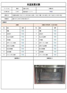 デジタルサイネージ`高温放置試験